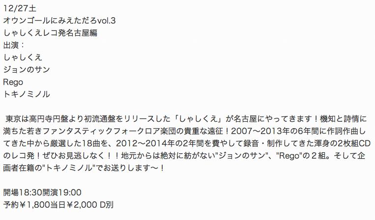 スクリーンショット(2014-12-23 22.14.14)