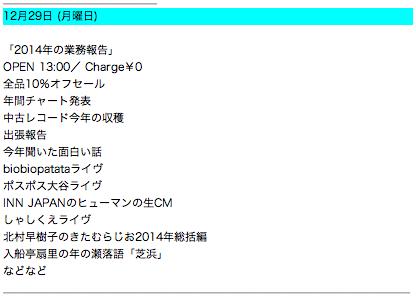 スクリーンショット(2014-12-31 19.11.29)